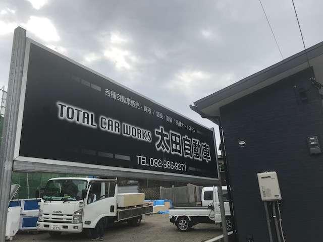 [福岡県]太田自動車