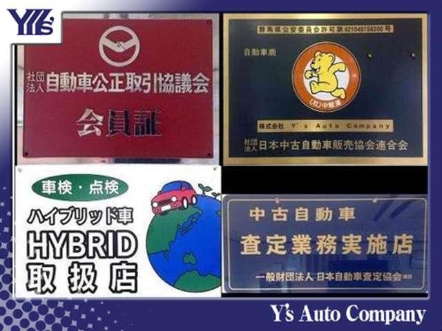 ワイズオートカンパニー紹介画像
