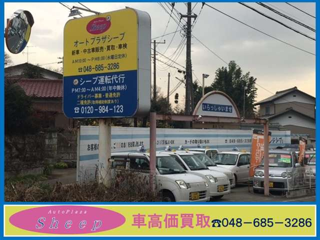 オートプラザ シープ の店舗画像
