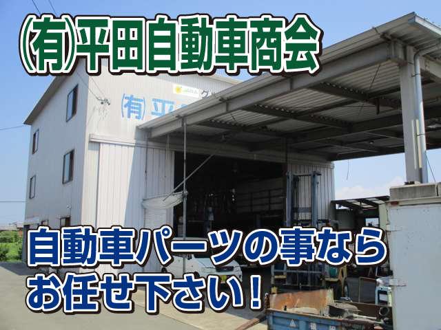 有限会社 平田自動車商会紹介画像