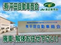 有限会社 平田自動車商会 メイン画像