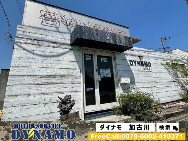 ダイナモ DYNAMO の店舗画像