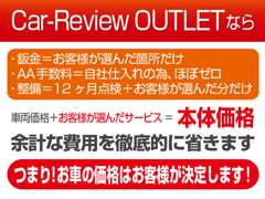 Car‐Review OUTLET カーレビュー アウトレット お店紹介ダイジェスト 画像3