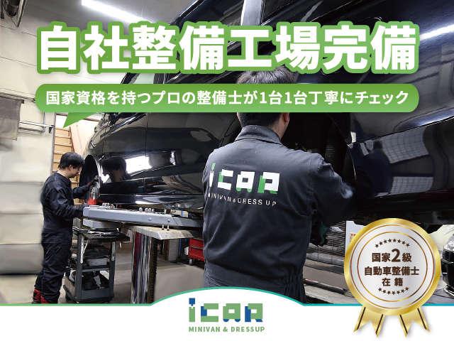 ミニバンドレスアップカー専門店 iCAR アイカー紹介画像