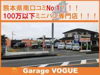 車のお探し専門店 Garage VOGUE(ガレージ ヴォーグ)