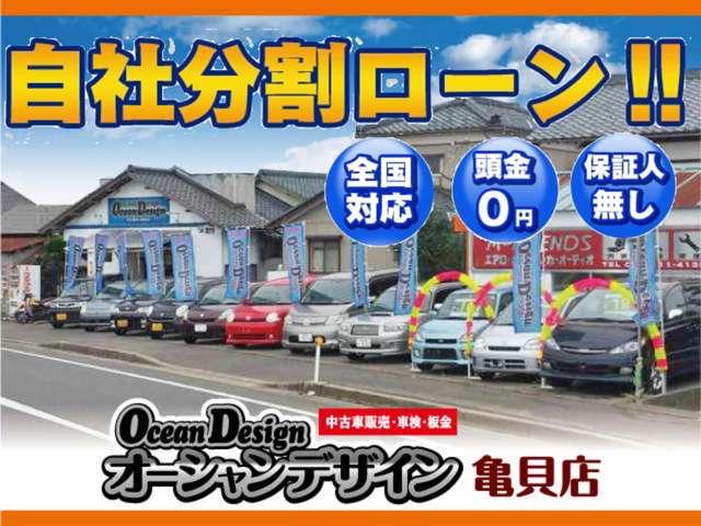 [新潟県]オーシャンデザイン 亀貝店