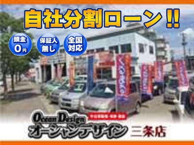 [新潟県]オーシャンデザイン 三条店