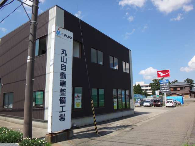 丸山自動車整備工場 の店舗画像