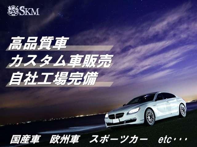 株式会社SKM の店舗画像