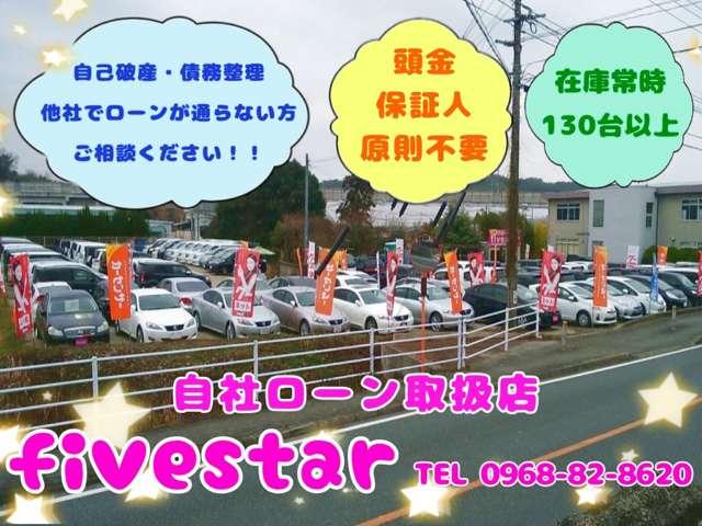 [熊本県]株式会社five star(藤本自動車)