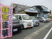 中田自動車