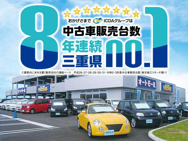 [三重県](株)オートモール ヴァーサス四日市東インター店