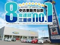 オールメーカー・オールジャンルの総合中古車センター☆県下最大級のヴァーサス津店