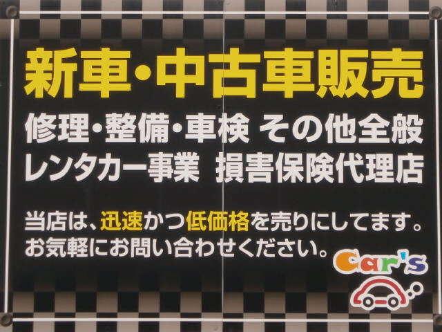 Car's 勝山店 写真