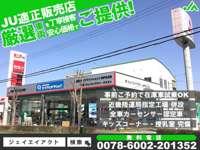 (株)ジェイエイアクト QUESTO(クエスト) JU適正販売店 メイン画像