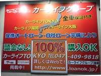 提携・自社ローン完備により100%購入OK!【このお店のホームページ】をクリック!