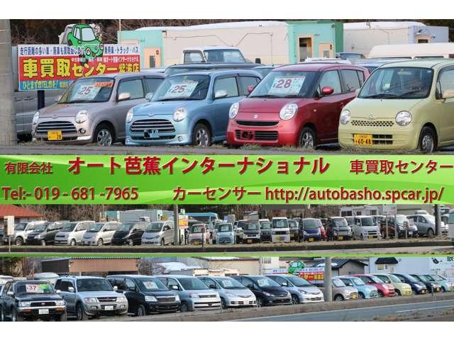 有限会社 オート芭蕉インターナショナル 本社 車買取センターの店舗画像