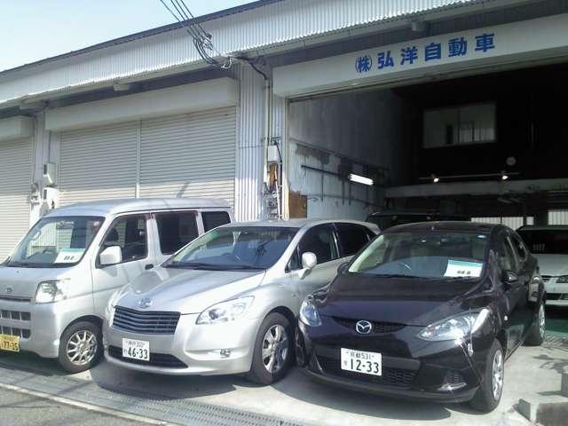 (株)弘洋自動車 の店舗画像