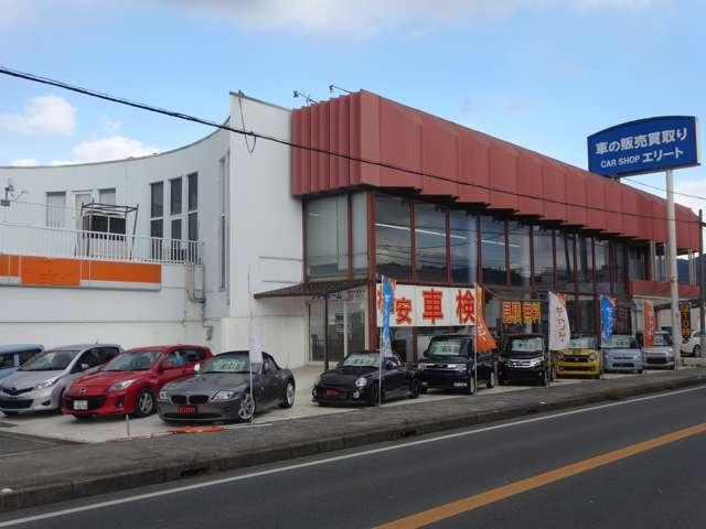 カーショップ エリート の店舗画像