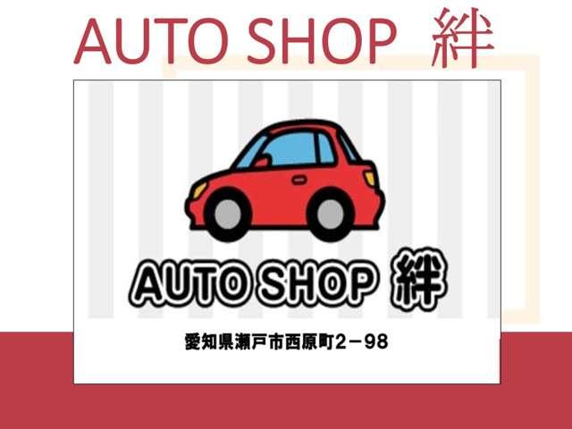 [愛知県]AUTO SHOP 絆