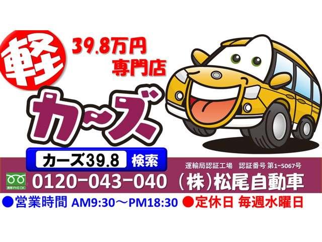 [福岡県]軽39.8万円専門店 カーズ