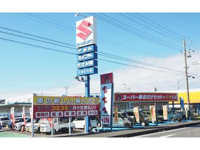 [静岡県]ロータスマイカーセンター