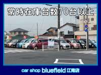 Car shop bluefield 江南店
