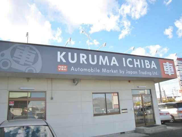 [埼玉県]KURUMA ICHIBA【クルマイチバ】
