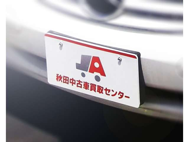 秋田中古車買取センター の店舗画像