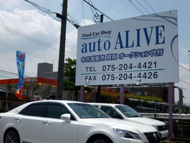 auto ALIVE オートアライブ の店舗画像