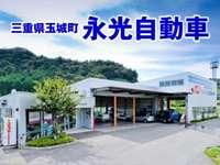 株式会社永光自動車 メイン画像