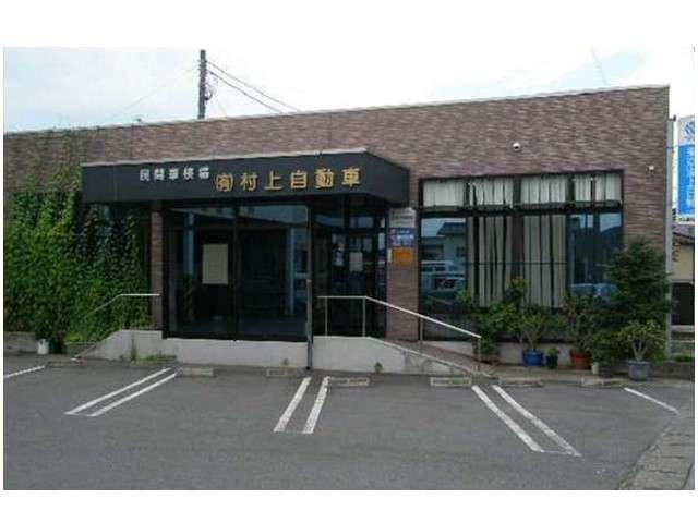 村上自動車 の店舗画像