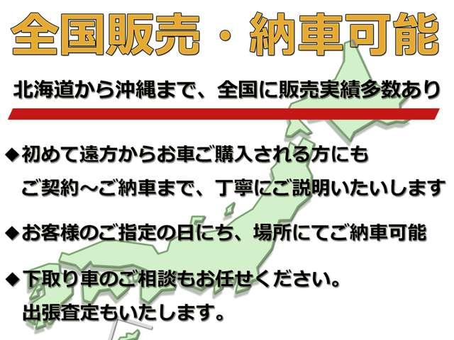 北海道から沖縄まで、全国に販売実績があります。遠方からのお問い合わせや販売もお気軽に!