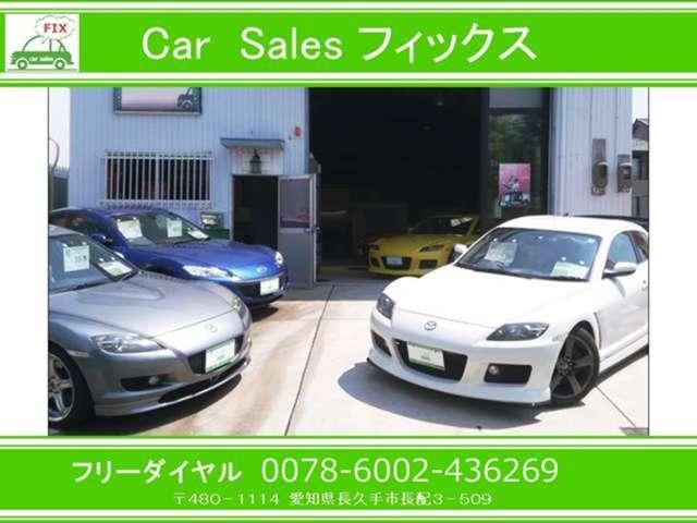 Car Sales フィックス 中古車なら カーセンサーnet