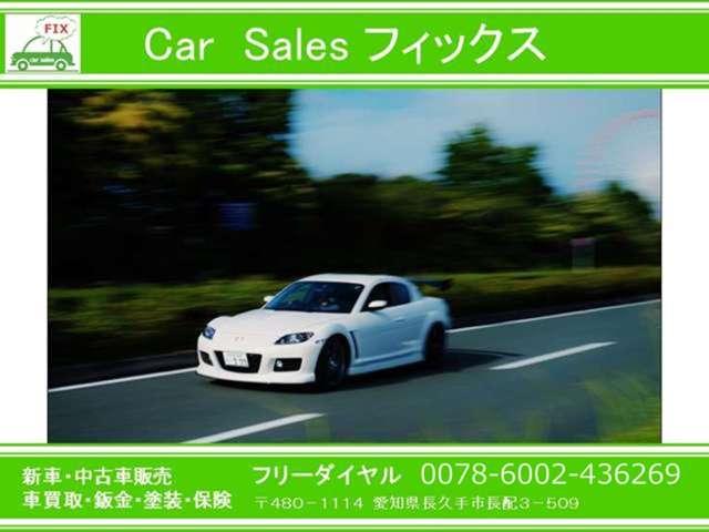 car sales フィックス 愛知県 長久手市 の中古車販売店 在庫情報 地図