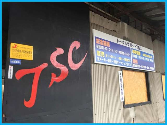 [広島県]トータルサポート TSC