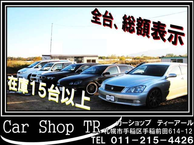 [北海道]CarShop TR