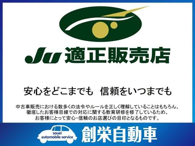 創栄自動車紹介画像