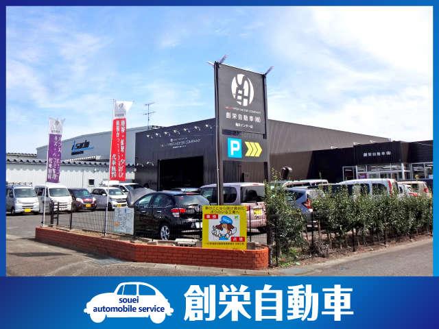 [新潟県]創栄自動車