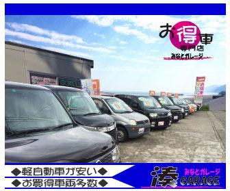 湊ガレージ の店舗画像