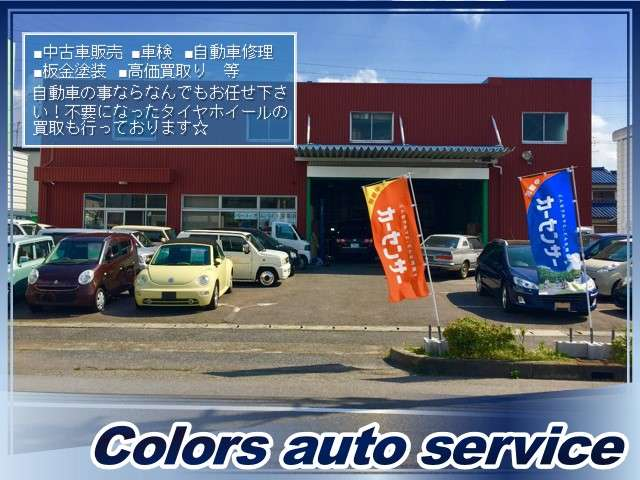 colors auto service の店舗画像