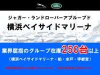 横浜ベイサイドマリーナすぐそば!当店はジャガー・ランドローバー正規販売店です!