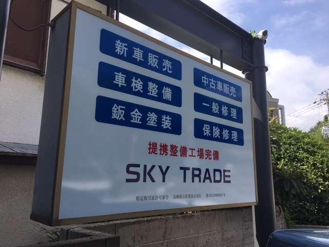SKY TRADE紹介画像