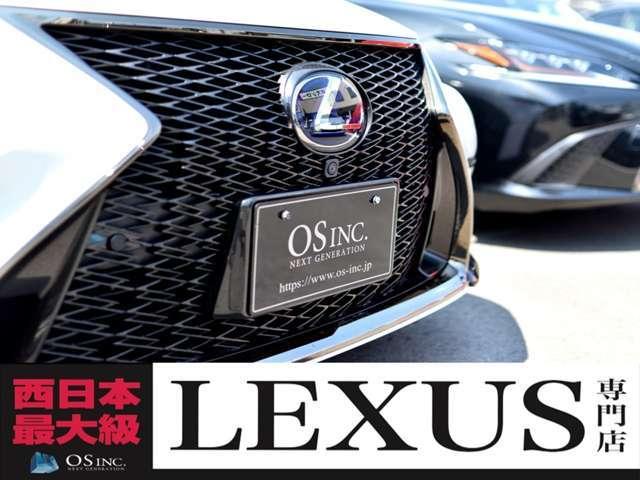 [大阪府]レクサス専門店 株式会社OS