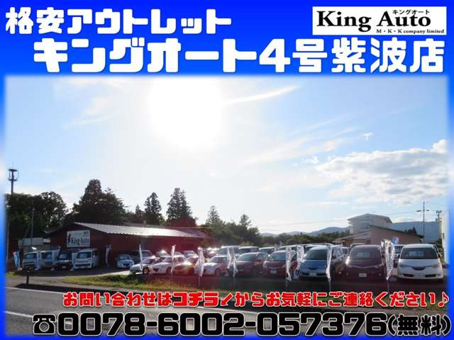 (株)M・K・K キングオート 4号紫波店の店舗画像