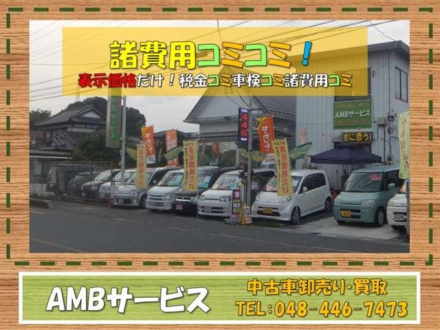 [埼玉県]AMBサービス