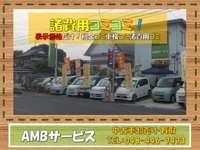 AMBサービス