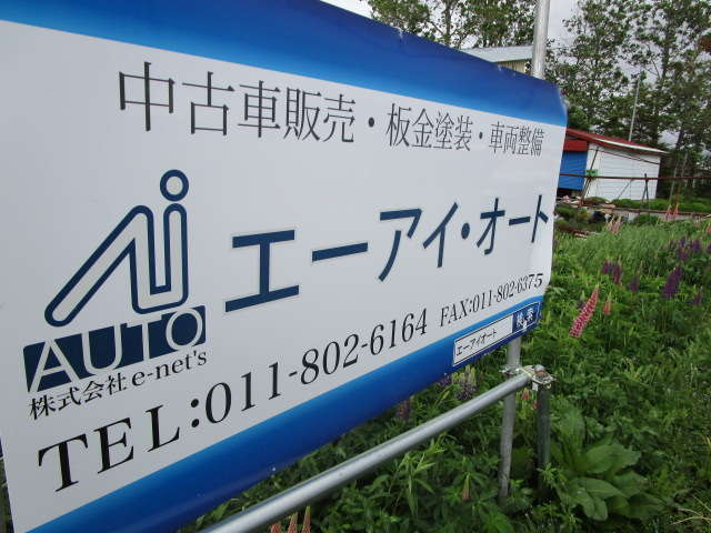 [北海道]AIオート