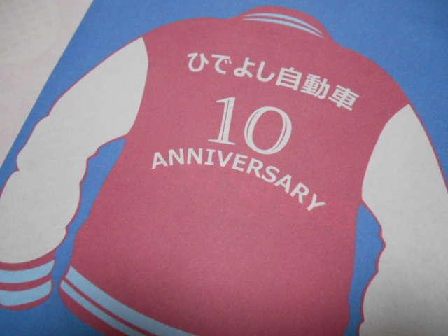 ひでよし自動車 の店舗画像