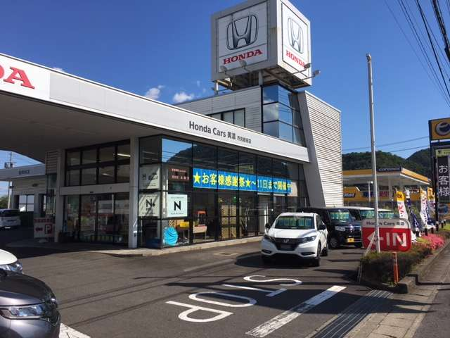 ホンダカーズ美濃 芥見岩田店の店舗画像